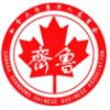 Canada Shandong Chinese Business Association 加拿大齐鲁华人总商会