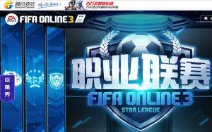 Man City takes on China esports market with FIFA Online team-曼城进军中国电竞游戏市场,推出FIFA足球队