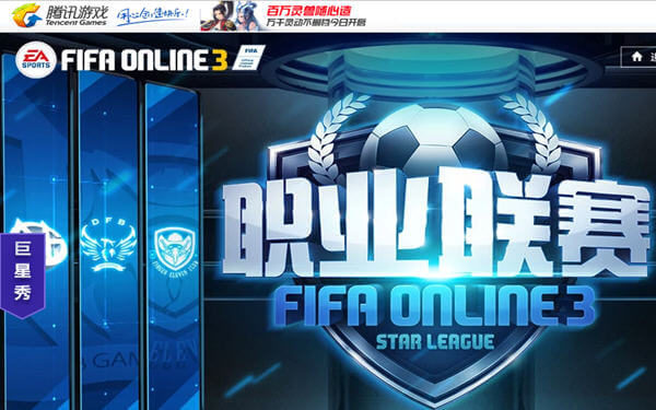 Man City takes on China esports market with FIFA Online team-曼城进军中国电竞游戏市场,推出FIFA足球队