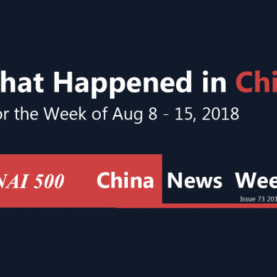 China News Weekly 73 – Chinese IT Ministry Seeking To Accelerate Blockchain Technology