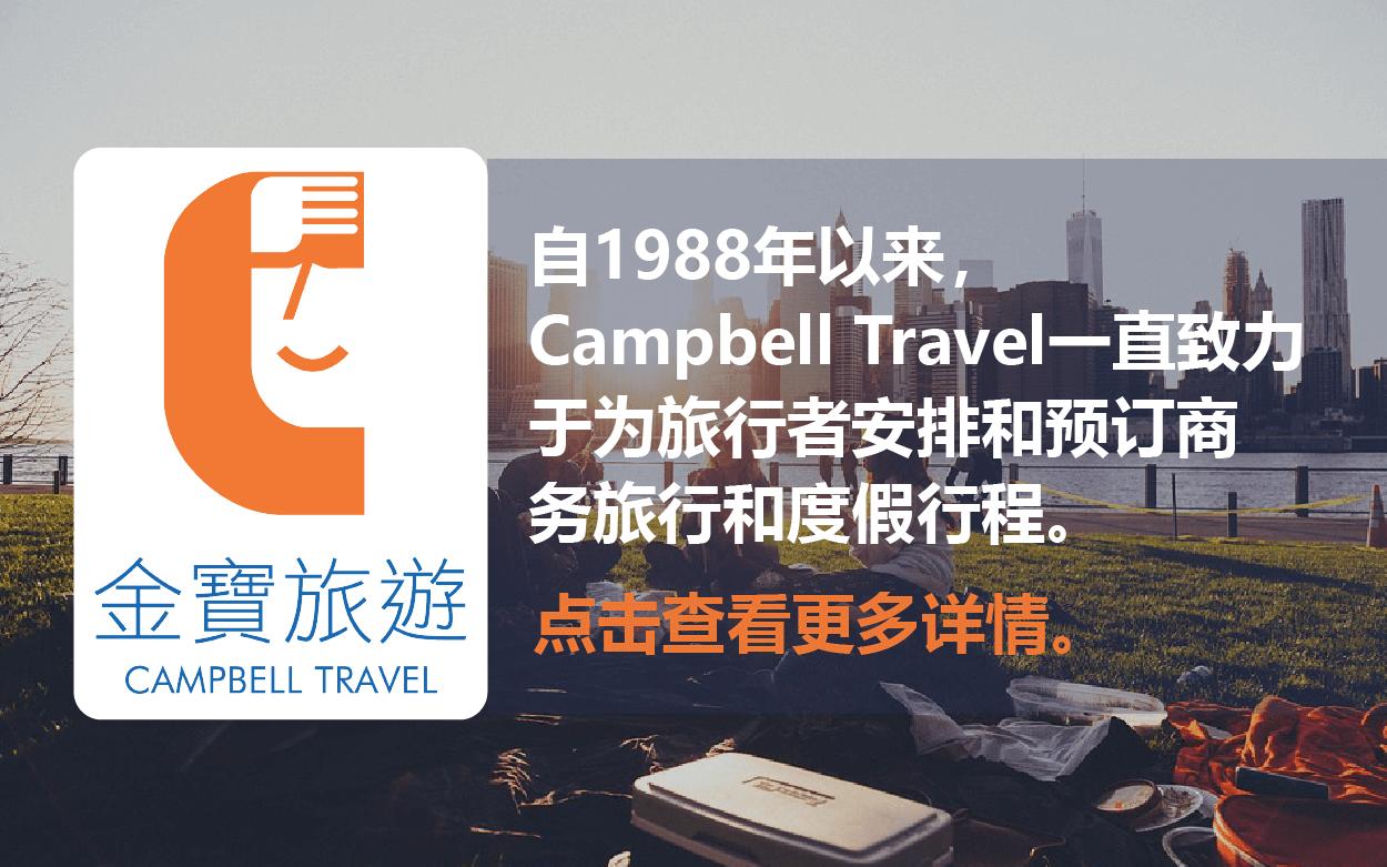 自1988年以来,Campbell Travel一直致力于为旅行者安排和预订商务旅行和度假行程。