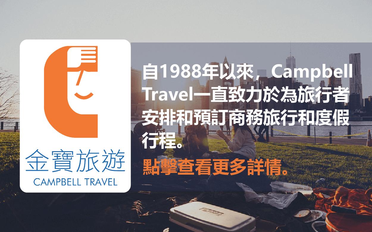 自1988年以来,Campbell Travel一直致力于为旅行者安排和预订商务旅行和度假行程
