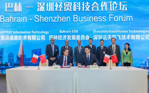 Bahrain signs eight landmark agreements to deepen economic ties with Shenzhen,深圳与巴林签署多项具有里程碑意义的协议