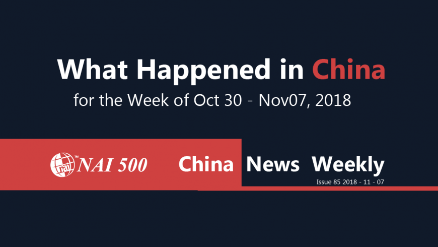 China News Weekly 85 – Shanghai Stock Exchange to Set Up New Board for Innovative Science and Tech Companies