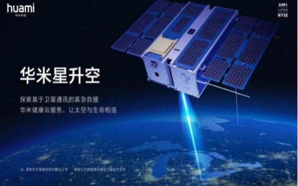 Xiaomi's Huami Launches First Satellite, Explores Space-Based Wearables-华米科技首颗卫星升空,探索基于太空的可穿戴设备