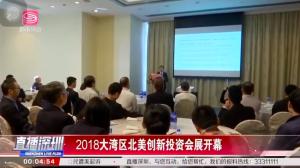 Shenzhen video screenshot