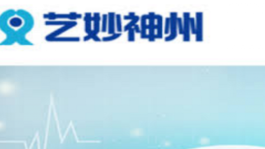 Immunochina Raises $20.4 Million USD in Series C Financing