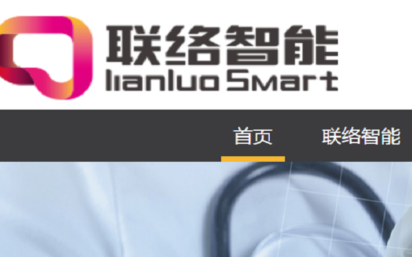 Lianluo Smart Expands Its Wearable Sleep Diagnostic Products into More Than 20 Medical Examination Centers in Beijing,中国联络智能将可穿戴睡眠诊断产品布局到北京20多个体检中心