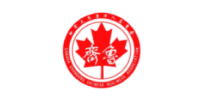 Canada Shandong Chinese Business Association 加拿大齐鲁华人总商会-01