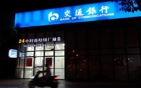 China Will Spur Banks to Raise Capital: State TV-中国国务院将支持商业银行多渠道补充资本金