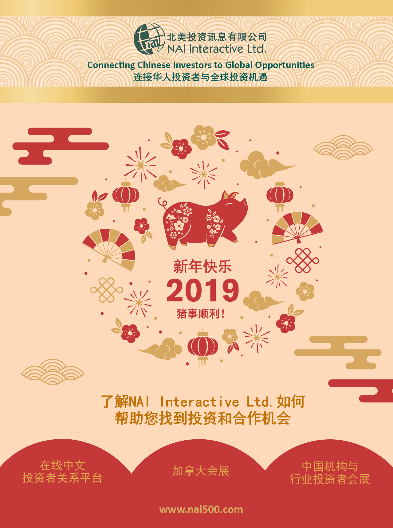 Chinese New Year Greeting 2019 SCH