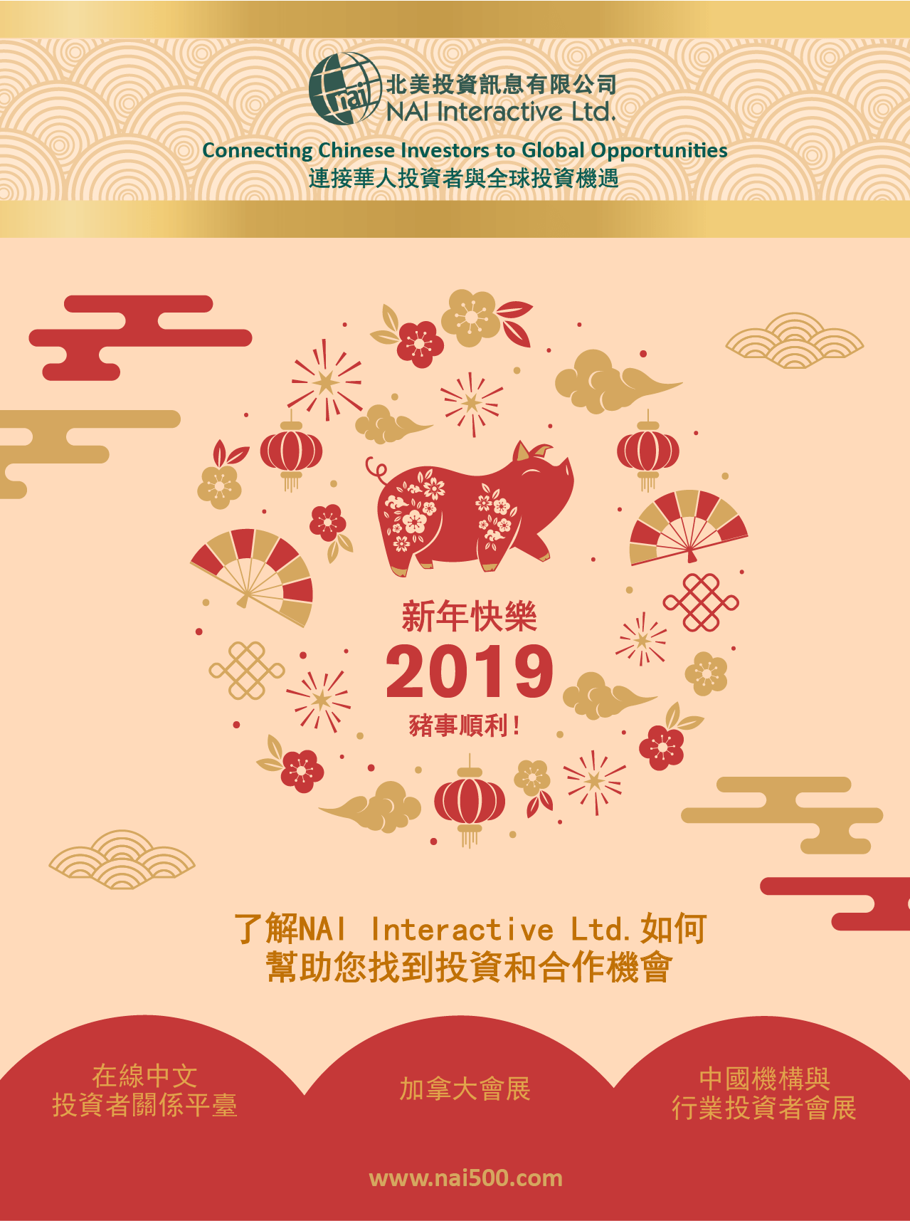 Chinese New Year Greeting 2019 TCH