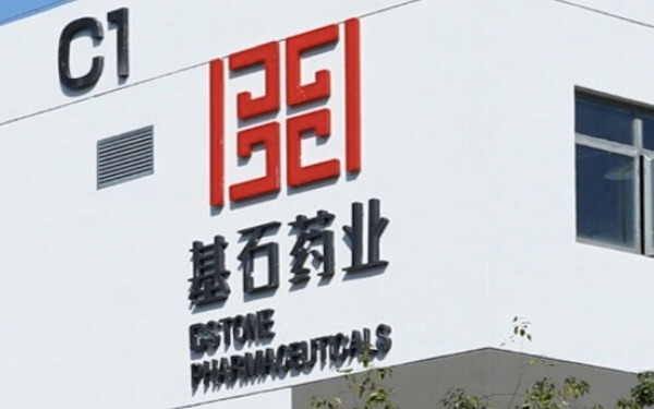 Suzhou's CStone Pharma Schedules $304 Million Hong Kong IPO for Next Week,中国基石药业下周赴港上市,拟筹资3.04亿美元
