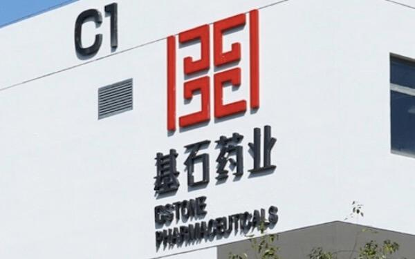 中國基石藥業CS1001 + IMP4297聯合療法臨床試驗獲NMPA受理