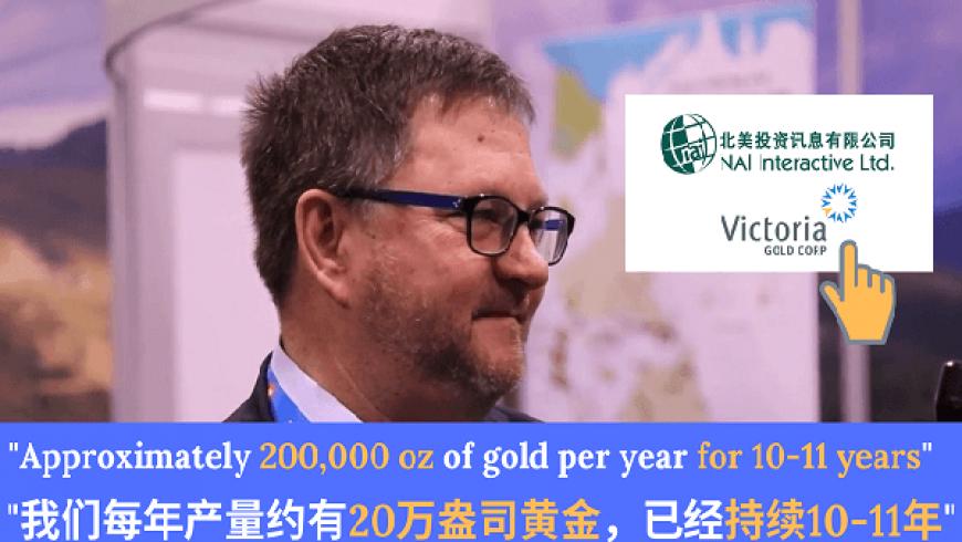 別錯過育空地區下個生產的金礦 –  Victoria Gold Corp.(TSXV:VIT) NAI500 PDAC 2019 採訪