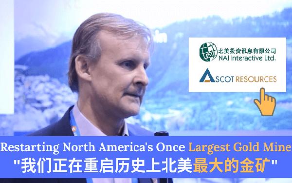 在卑诗省金三角重启曾为最大的金矿 – Ascot Resources Ltd. (TSXV:AOT) NAI500 PDAC 2019 采访