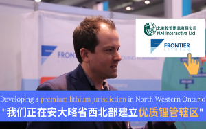 NAI CEO Interview - Frontier Lithium Inc. (TSXV:FL)