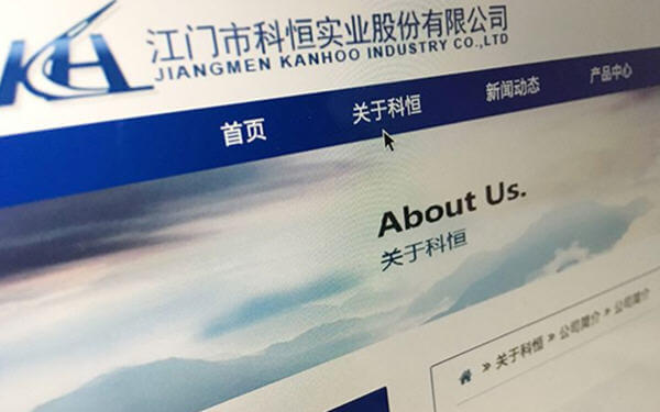 Kanhoo Industry to Build USD447 Million Lithium Battery Production Base in East China-科恒股份将在华东建设30亿元锂电池生产基地