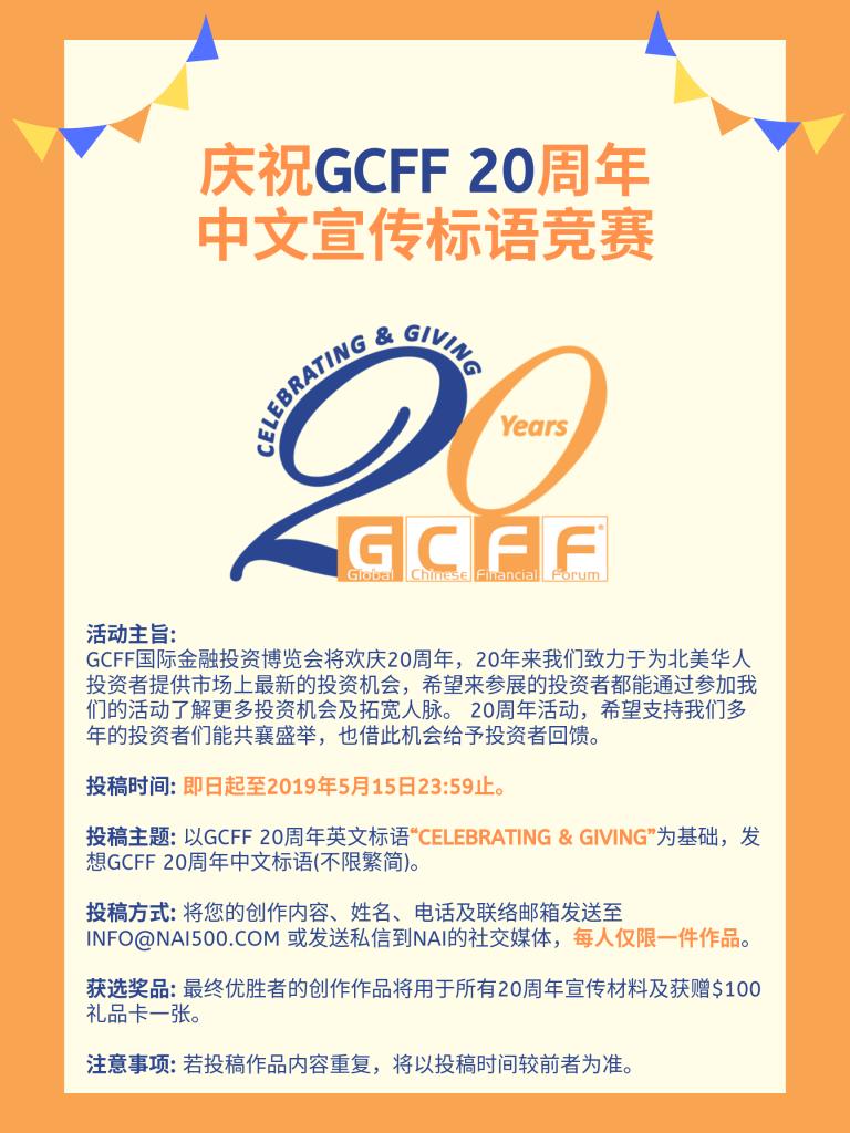 中文宣传标语竞赛 SCH