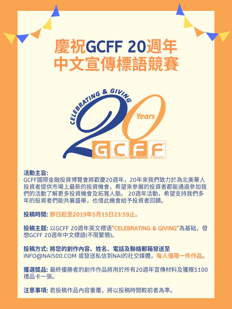 中文宣傳標語競賽 TCH