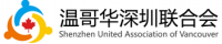 Shenzhen United Association of Vancouver