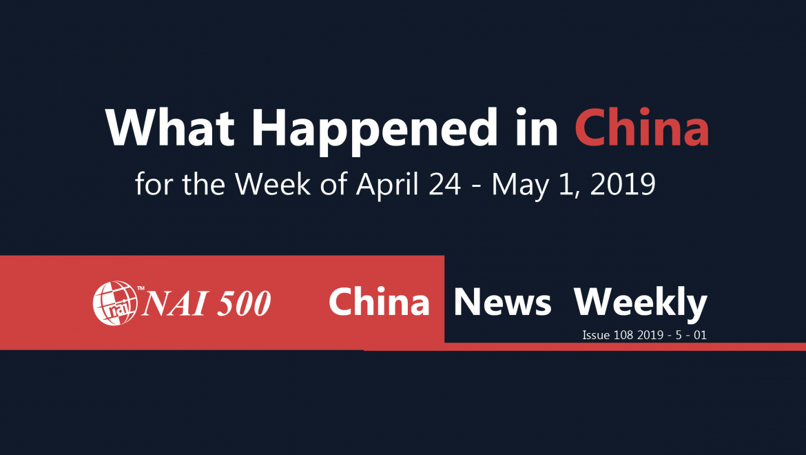 China News Weekly 108 – Nearly Half of Global AI Funds Went to Chinese Firms Last Year