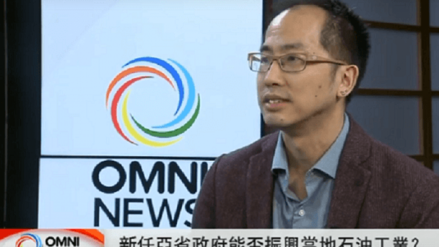 新任阿省省府能否振興當地石油業?– NAI的總裁Gilbert Chan與OMNI TV資深記者Otto Tang的訪談