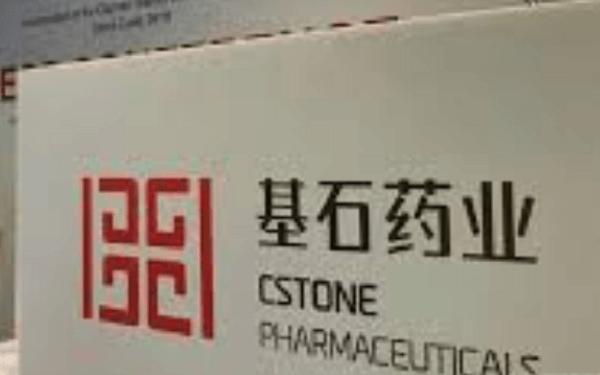 中國基石藥業開始澳大利亞實體瘤腫瘤藥物試驗