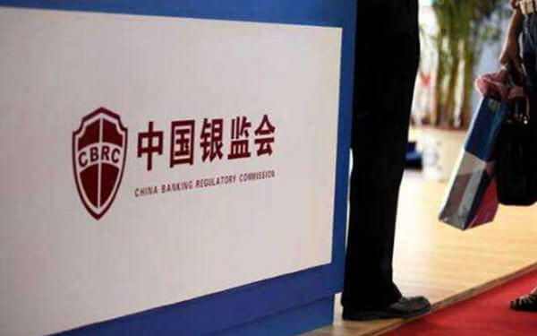China Relaxes Capital Replenishment Rules for Non-Listed Banks