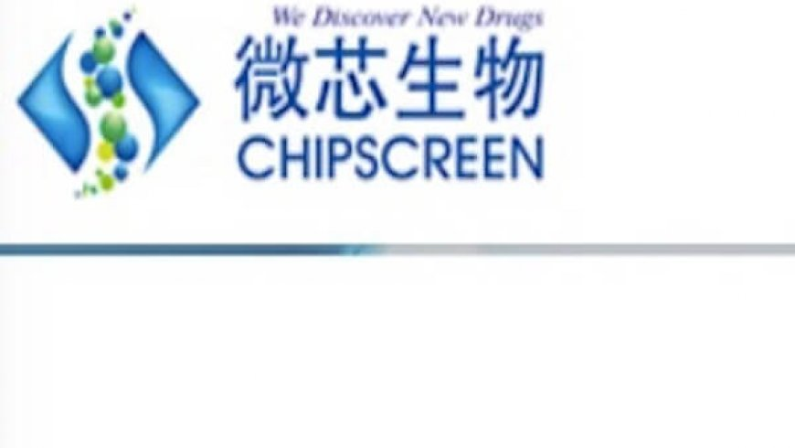 中國微芯生物有望成為科創板上市第一批企業