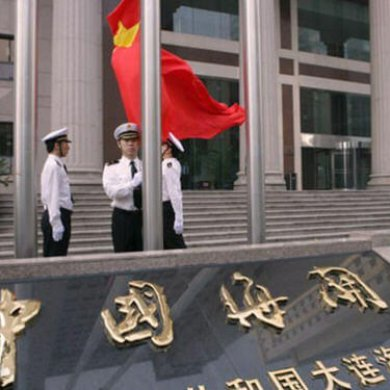 Dalian Opens New Customs Authority to Boost Bulk Commodity Trade