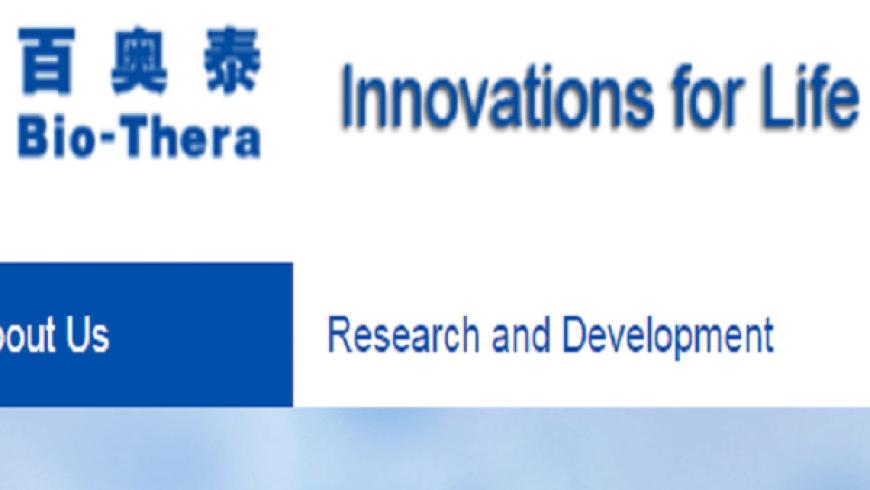中国百奥泰启动关节炎生物仿制药的中国试验