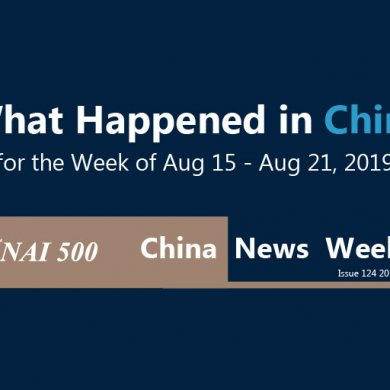 China News Weekly 124 – China Unveils Reform to Help Firms Borrow More Cheaply