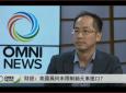 此铀非彼油——美国为何未限制铀进口? – NAI总裁Gilbert Chan与OMNI TV资深记者Otto Tang的访谈