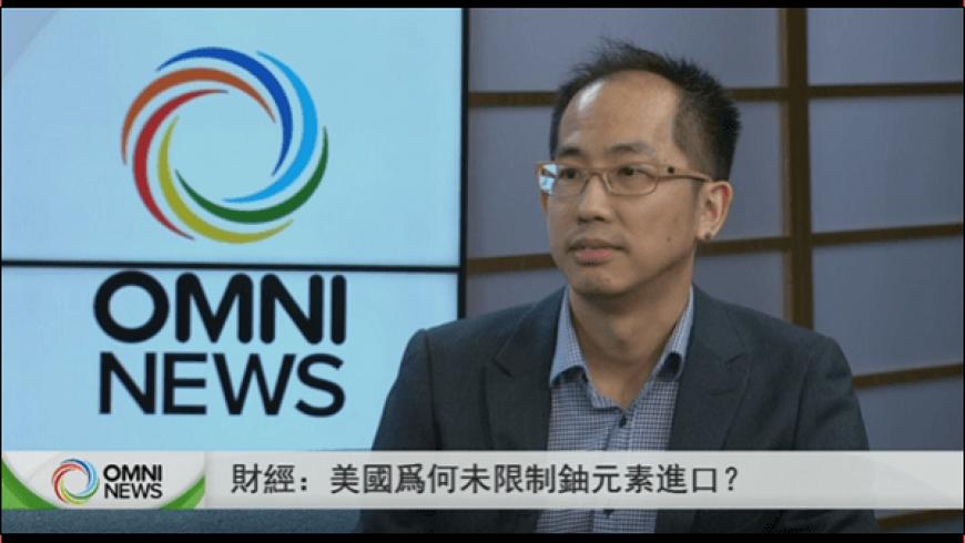 此鈾非彼油——美國為何未限制鈾進口? – NAI總裁Gilbert Chan與OMNI TV資深記者Otto Tang的訪談