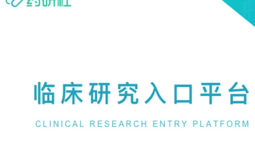 Yaoyanshe Raises $42 Million for On-Line CRO/CMO Services