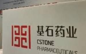 CStone,基石药业