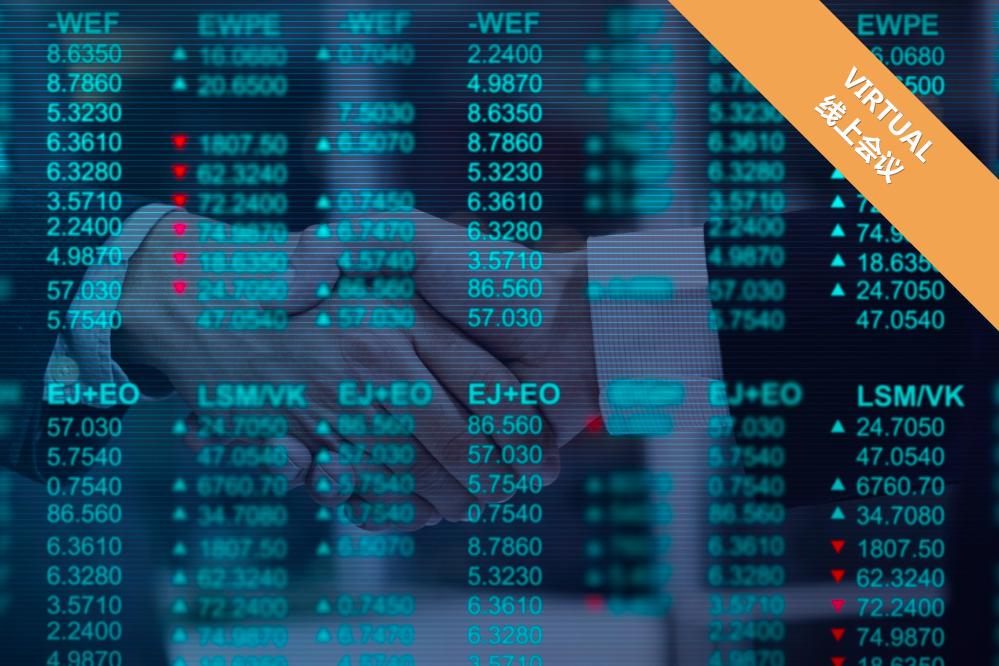 國際金融投資博覽會線上投資會議 – 多元化投資策略