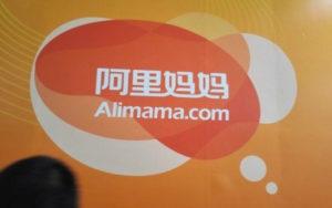中国数字广告