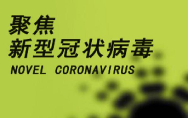 加拿大AbCellera积极应对中国新型冠状病毒爆发