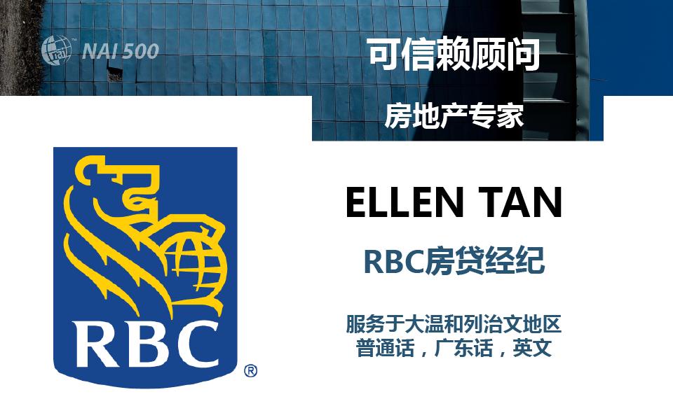 Ellen Tan, RBC房贷经纪