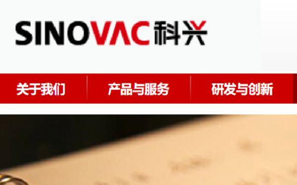 中国科兴获投资,加速COVID-19疫苗开发