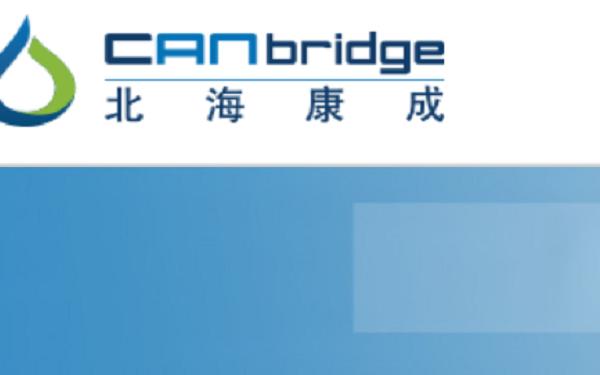 中国北海康成与美国马萨诸塞大学医学院合作