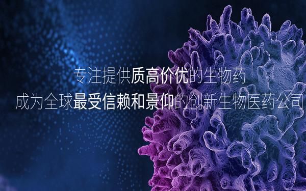 中国复宏汉霖和Accord Healthcare的曲妥珠单抗生物仿制药Zercepac®获得欧盟批准