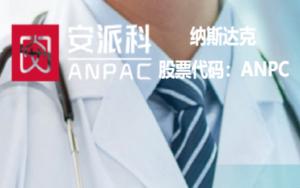 安派科生物验证新冠肺炎抗体测试