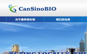 中国康希诺生物科创板上市,是中国新冠疫苗第一股