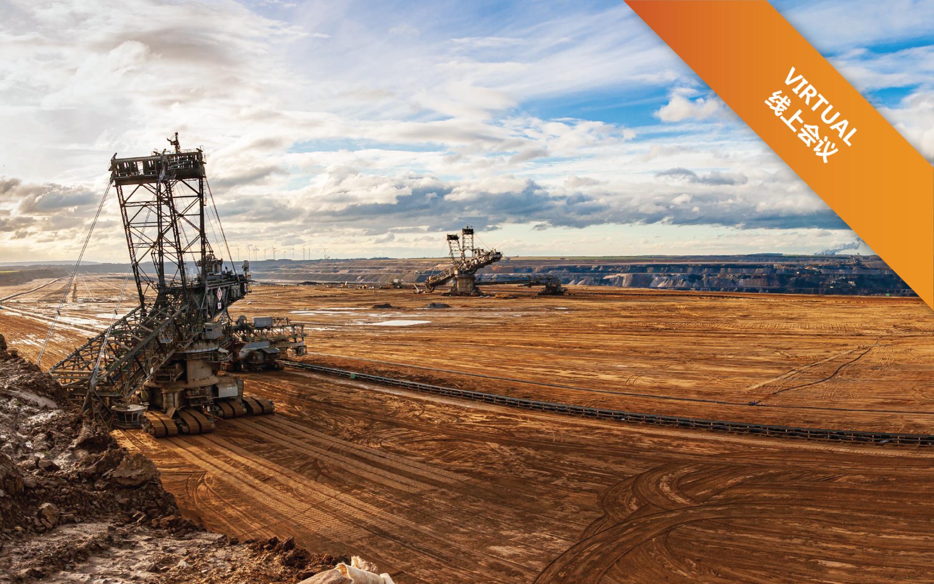2021年GCFF線上投資會議 – 國際資源投資大會
