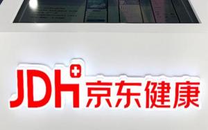 京东健康香港首次公开发行募资35亿美元,股价首日攀升45%