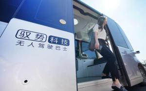 中国自动驾驶初创公司驭势科技获得1.544亿美元的融资
