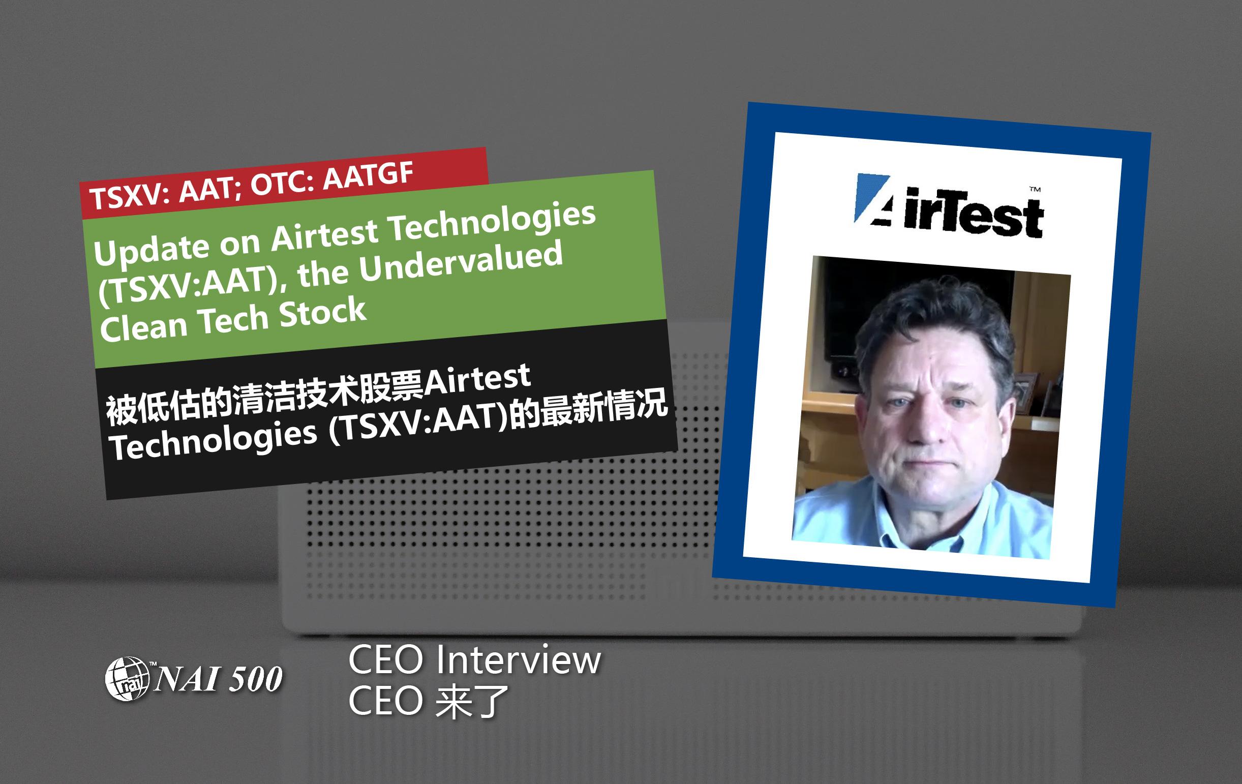 AirTest Technologies Inc. (TSXV: AAT; OTC: AATGF)